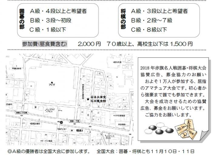 「赤旗」囲碁・将棋石川県大会のお知らせ
