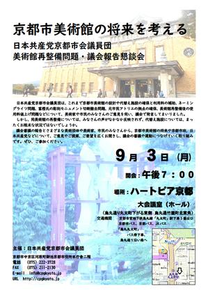 京都市美術館の将来を考える 美術館問題・議会報告懇談会へご参加を