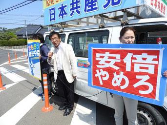 【4月29日付】日本共産党が県内で一斉宣伝 出すべきウミは首相自身・即刻退陣を