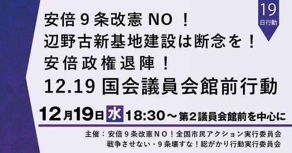 19日に安倍政権の暴走に抗議する国会前行動/全国市民アクション・総がかり行動実行委員会が共催