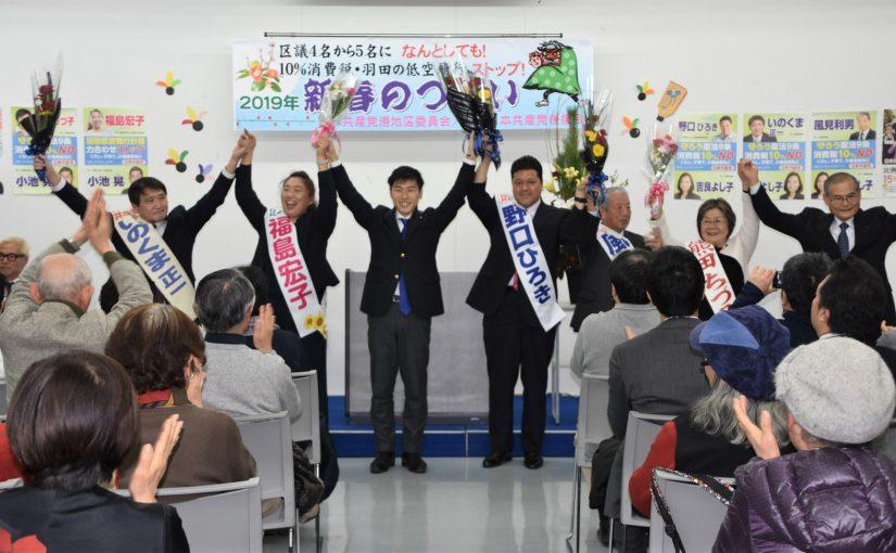 【港区・新春のつどい】選挙勝利へ奮闘しよう/山添参院議員ら