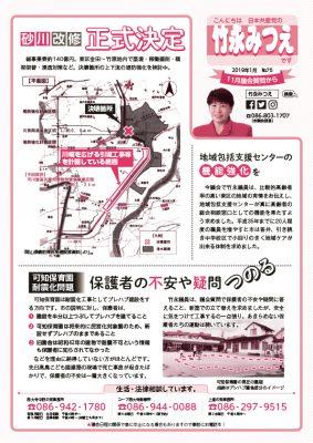 岡山市政ニュース №279号(2019.01.20)各議員のページ