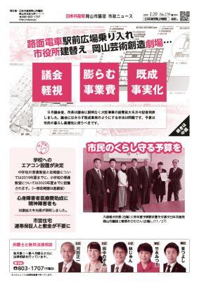 岡山市政ニュース №279号(2019.01.20)1~3面(共通面)