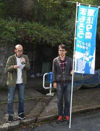 【11月18日付】鳥取市議選でかえるネットが宣伝 9条改憲・消費税10%に反対