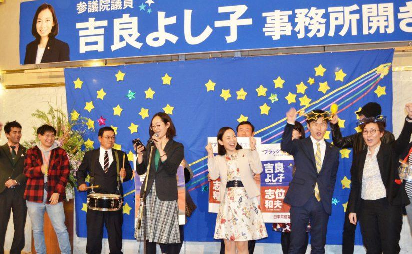 吉良よし子参院議員が事務所開き/6年間の感謝と決意を語る