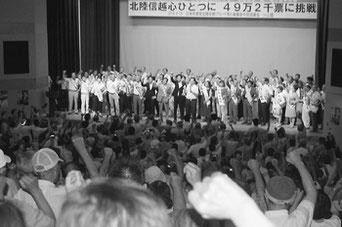 心一つに政治変える/党北陸信越ブロック交流集会/井上・藤野・武田氏ら決意