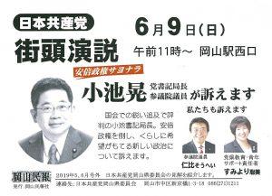 小池あきらが岡山に来る! 6/9駅西口