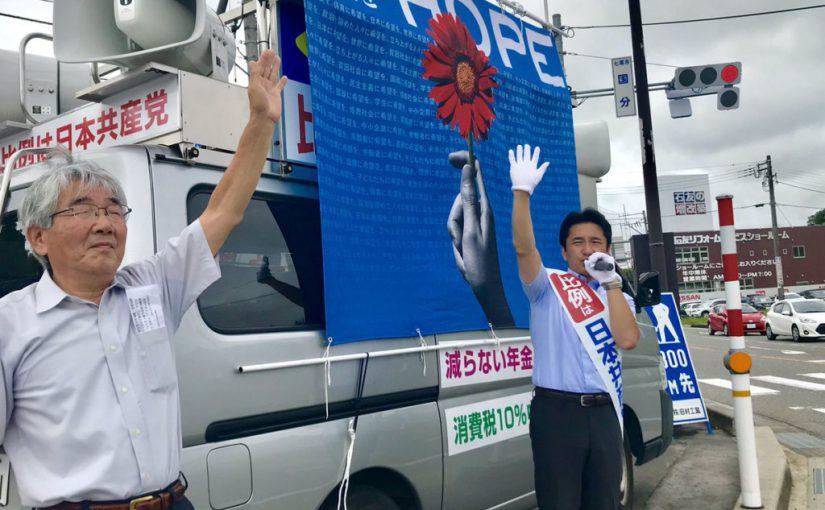 藤野衆院議員、青山比例候補、能登・金沢で最後の訴え