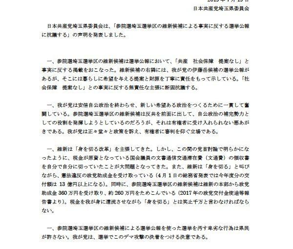 参院選埼玉選挙区の維新候補による事実に反する選挙公報に抗議する