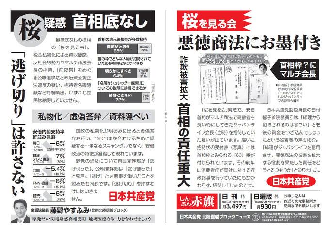 北陸信越ブロックニュース2019年12月号