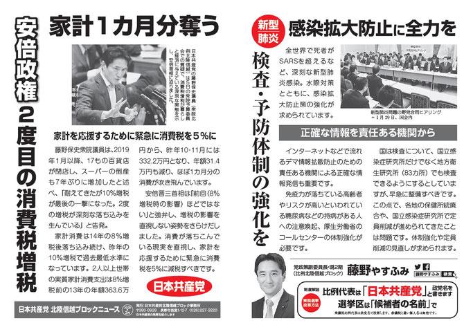 北陸信越ブロックニュース2020年2月号