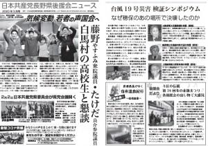 県後援会ニュース3月号「気候変動 若者の声国会へ」 4月号「新型コロナ緊急対策 自粛と補償は一体で」!