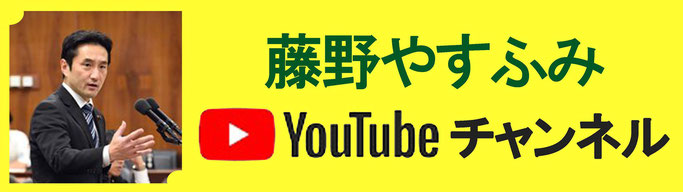 藤野やすふみ(衆院比例北陸信越)YouTubeチャンネル