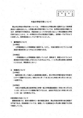 (速報) 岡山市立中学校 修学旅行は中止に
