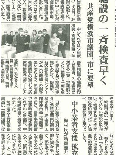 施設の一斉検査早く 共産党横浜市議団、市に要望 しんぶん赤旗2021.1.19