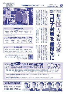岡山市政ニュース №287号(2021.1.31)1~3面(共通面)