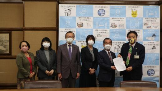 新型コロナウイルス感染症対策に関する緊急要望