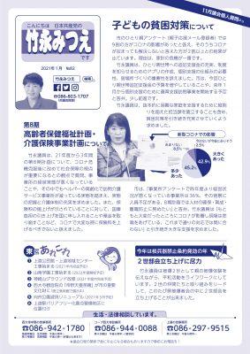岡山市政ニュース №287号(2021.1.31) 各議員のページ