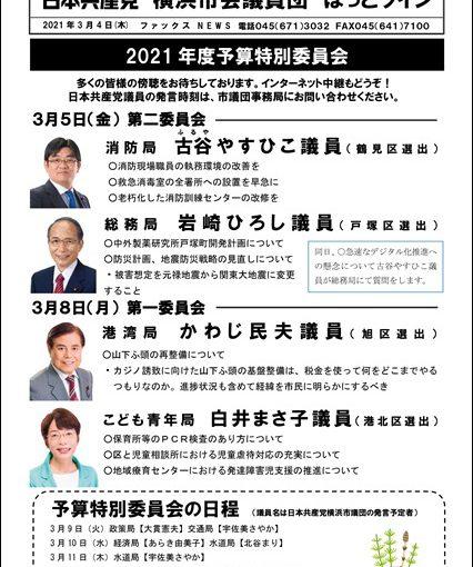 3月5日(金)予算特別委員会 局別審査 古谷やすひこ議員 、岩崎ひろし議員3月8日 (月) 第一委員会 みわ智恵美議員、白井まさ子議員が登壇します