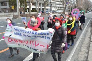 女性5団体がひな祭りパレード 女性蔑視 許しません