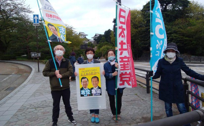 北信越ブロックいっせい宣伝、県内59か所で亀田1区予定候補、坂本2区予定候補先頭に訴え